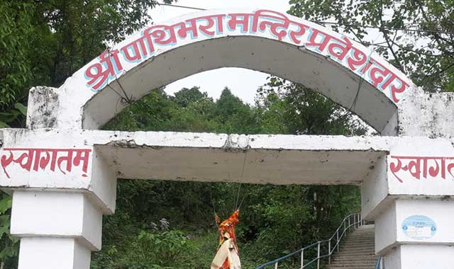 Pathivara Main Entrance Gate